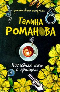 Последняя ночь с принцем: роман Романова Г.В.