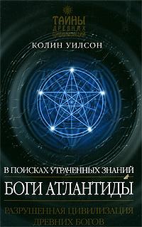 Боги Атлантиды: В поисках утраченных знаний