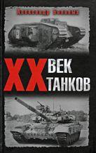 Больных А.Г. - XX век танков' обложка книги