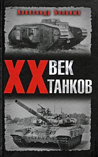 XX век танков