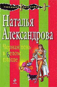 Черная тень в белом плаще: роман Александрова Н.Н.