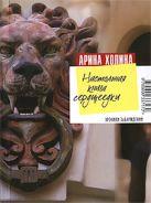 Холина А.И. - Настольная книга сердцеедки: роман' обложка книги