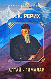 Алтай - Гималаи Рерих Н.К.