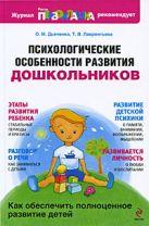 Дьяченко О.М., Лаврентьева Т.В. - Психологические особенности развития дошкольников' обложка книги