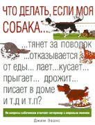 Эванс Дж. - Что делать, если моя собака...' обложка книги