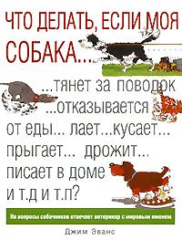 Домашние питомцы. Зоологи рекомендуют