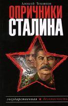 Тепляков А.Г. - Опричники Сталина' обложка книги