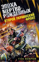 Бобров Г.Л. - Второй Украинский фронт. Эпоха мертворожденных: фантастический роман' обложка книги