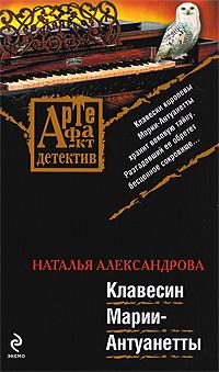 Клавесин Марии-Антуанетты Александрова Н.Н.