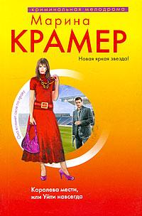 Королева мести, или Уйти навсегда: роман Крамер М.