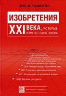 де Р.Э. - Изобретения XXI века, которые изменят нашу жизнь' обложка книги