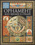 Лоренц Н.Ф. - Орнамент всех времен и стилей' обложка книги