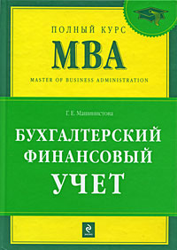 Бухгалтерский финансовый учет: учебник Машинистова Г.Е.
