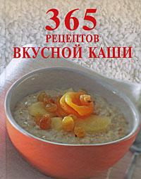 365 рецептов вкусной каши