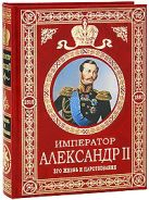 Татищев С.С. - Император Александр II: Его жизнь и царствование' обложка книги