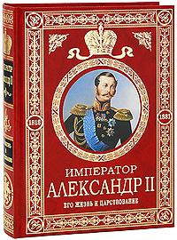 Подарочные иллюстрированные издания. Российские самодержцы (цветные)