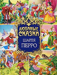 Любимые сказки Шарля Перро Перро Ш.