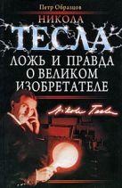 Образцов П. - Никола Тесла. Ложь и правда о великом изобретателе' обложка книги