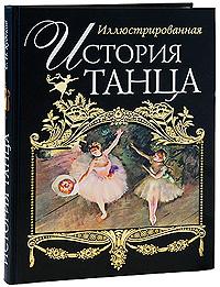 Иллюстрированная история танца. (черная)
