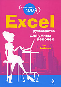 Excel: руководство для умных девочек - фото 1