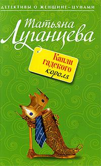 Капли гадского короля: роман Луганцева Т.И.