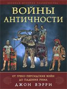 Вэрри Д. - Войны античности от греко-персидских войн до падения Рима' обложка книги
