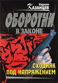 Сходняк под напряжением Казанцев К.