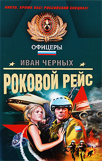Спецназ. Офицеры. Боевые романы Л.Пучкова