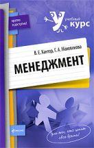 Кантор В.Е., Маховикова Г.А. - Менеджмент: учеб. пособие' обложка книги