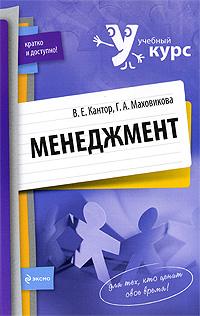Менеджмент: учеб. пособие Кантор В.Е., Маховикова Г.А.