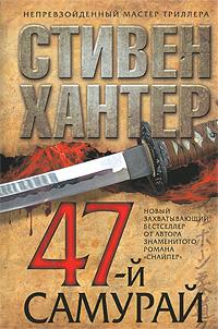 47-й самурай