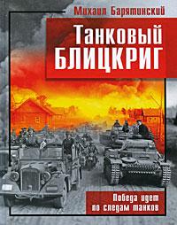 Великие танковые сражения