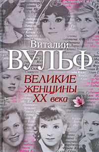 Великие женщины ХХ века