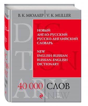 В.К. Мюллер - Новый англо-русский, русско-английский словарь. 40 000 слов и выражений обложка книги