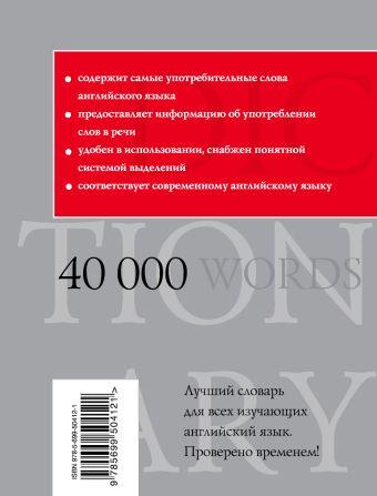 Новый англо-русский, русско-английский словарь. 40 000 слов и выражений В.К. Мюллер