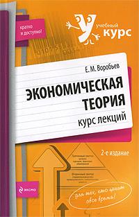 Экономическая теория: курс лекций. 2-е изд., перераб. и доп.