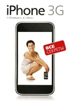Макфедрис П., Пабиан Д. - Все секреты iPhone 3G' обложка книги