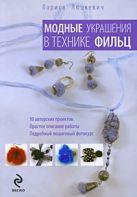 Люцкевич Л. - Модные украшения в технике фильц' обложка книги