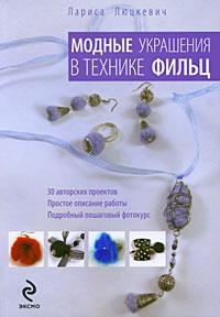 Модные украшения в технике фильц Люцкевич Л.