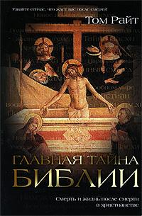 Главная тайна Библии: Смерть и жизнь после смерти в христианстве