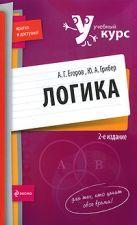 Егоров А.Г., Грибер Ю.А. - Логика: учеб. пособие' обложка книги