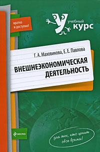 Внешнеэкономическая деятельность: учеб. пособие