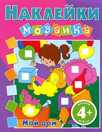 4+ Наклейки-мозаика. Мой дом