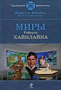 Миры Роберта Хайнлайна: фантастические произведения