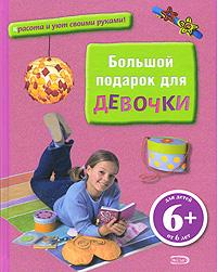 Детский досуг. Книги для девочек
