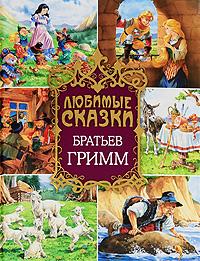 Любимые сказки Братьев Гримм Гримм Я.И.