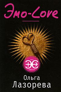 Эмо-Love: роман Лазорева О.
