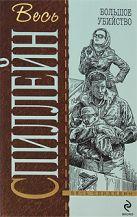 Спиллейн М. - Большое убийство: детективные романы' обложка книги