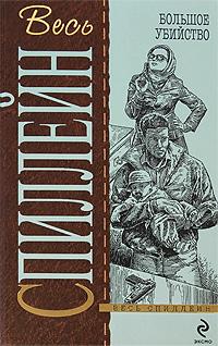 Большое убийство: детективные романы Спиллейн М.
