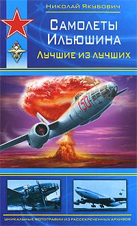 Самолеты Ильюшина. Лучшие из лучших